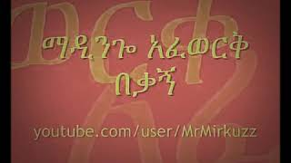 ETHIOPIAN MUSIC MADINGO AFEWERK megnu liben