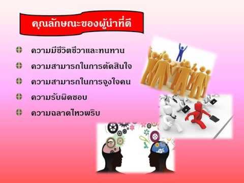 ภาวะผู้นำทางการศึกษา(052,060,063,069,074)
