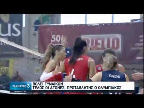 Volley | Τέλος στην Α1 γυναικών, πρωταθλητής ο Ολυμπιακός | 21/05/2020 | ΕΡΤ