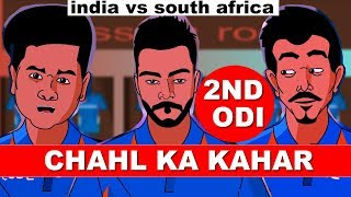 2ND ODI IND VS SA   CHAHAL KA KAHAR