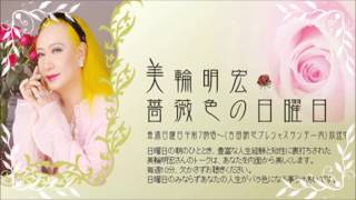 美輪明宏さんが美空ひばりさんについて語っています。 (「美輪明宏 薔...