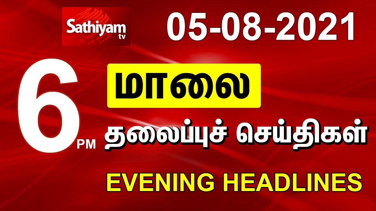 Today Headlines   05 Aug 2021   மாலை தலைப்புச் செய்திகள்   Tamil Headlines   Tamil News