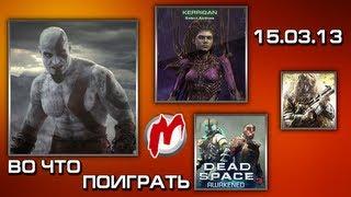 Во что поиграть на этой неделе? - 15 марта 2013 (God of War: Ascension, SC2: Heart of the Swarm)