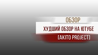 Лучший обзор на youtube. Unknown. Untitled. Akito Project.