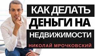 Как делают деньги на недвижимости - 3 кейса - Москва, Питер, Зеленоград