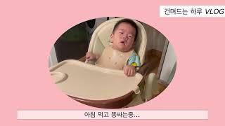 [건며드는 하루 세번째 육아 VLOG] 10개월 아들과…