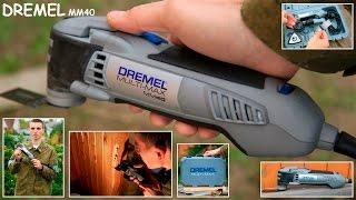 Обзор мультиинструмента Dremel Multi-Max MM40 и тест по ремонту две...