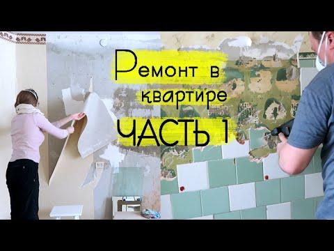 РЕМОНТ В УБИТОЙ КВАРТИРЕ: убираем старую плитку и обои, новые окна и входная дверь