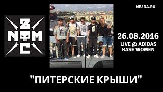 Noize MC - Питерские Крыши (26.08.2016)