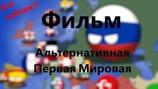 Фильм. (Сountryballs) Альтернативная Первая Мировая Война.