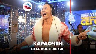 🅰️ Стас Костюшкин - Караочен (LIVE @ Авторадио)
