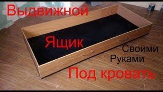 как сделать ящик под кровать