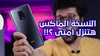 رأيى فى سعر Xiaomi Redmi Note 9s فى مصر !!