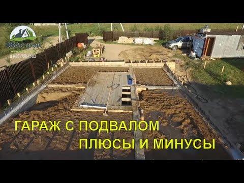 Строим гараж с подвалом. Подробное поэтапное видео строительства