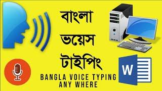 bangla voice typing on ms word. bangla voice typing on pc. screenshot 5