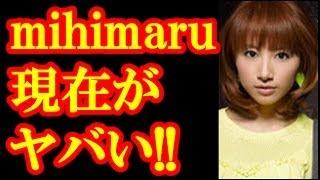 チャンネル登録是非お願いします♪ ⇒ mihimaru GT、Hirokoの現在がヤバ ....