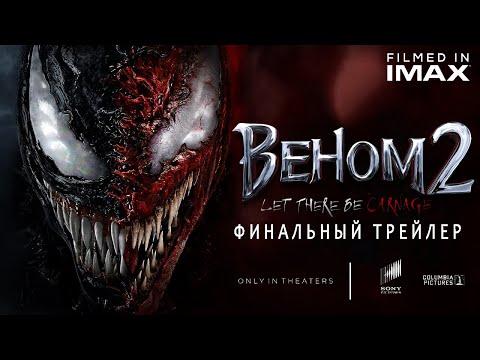 Веном 2: Да будет Карнаж - Финальный Трейлер Концепт Фанатский от Тизер ПРО ( 4K )