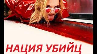 """Фильм 18+ """"Нация убийц"""" (2018) HD Смотреть трейлер"""