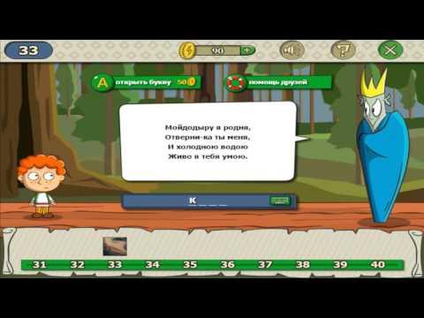Загадки волшебная история ответы на 33 уровень игры загадки волшебная история