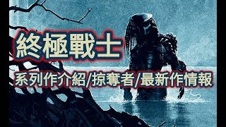 《終極戰士》系列電影介紹