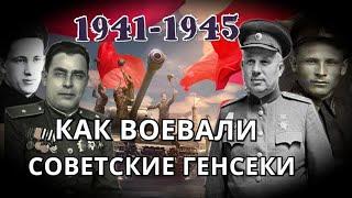 Чем занимались Генсеки СССР во времена Великой Отечественной Войны(1941-1945)