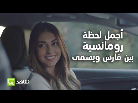أجمل لحظة رومانسية بين فارس ويسمى! #مافيي