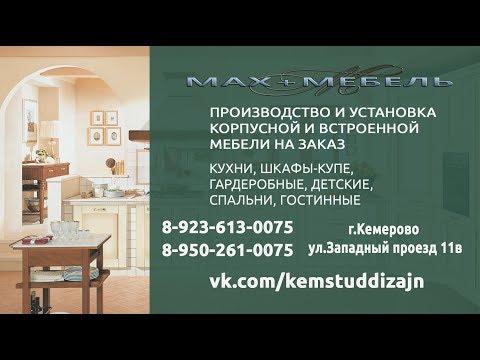 кемерово гардеробные изготовление и стоимость