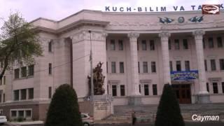 Пед Университет в Ташкенте