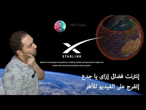 spacex-ii-starlink-ii-satalite-internet-ii-انترنت-فضائى-إزاى-يا-جدع..-اتفرج-على-الفيديو-للآخر
