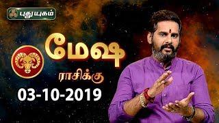 Rasi Palan | Mesham | மேஷ ராசி நேயர்களே! இன்று உங்களுக்கு…| Aries | 03/10/2019