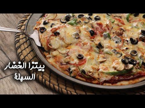 صورة  طريقة عمل البيتزا طريقة عمل بيتزا الخضار السهلة طريقة عمل البيتزا من يوتيوب