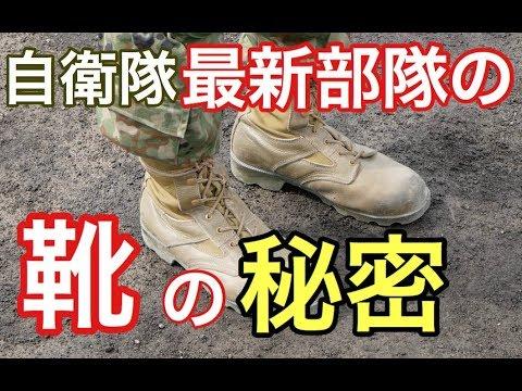 水陸機動団の半長靴にはある機能が!履き心地など!疑問を解決!