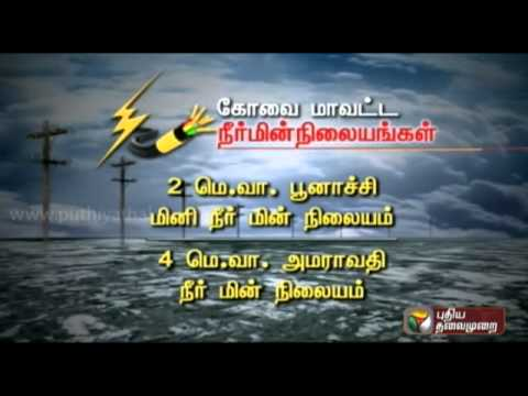 A special package about Coimbatore Hydroelectric Power station