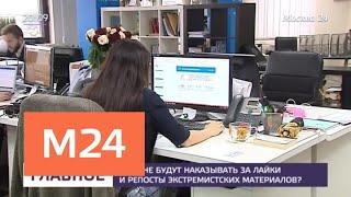 Кого не будут наказывать за лайки и репосты - Москва 24