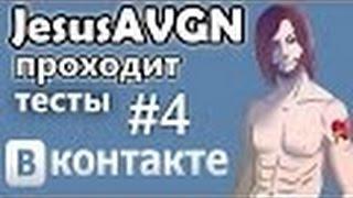JesusAVGN проходит тесты ВК #4
