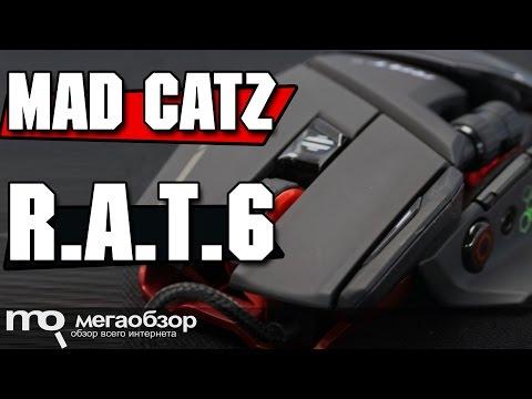 Mad Catz R.A.T.6 обзор игровой мышки