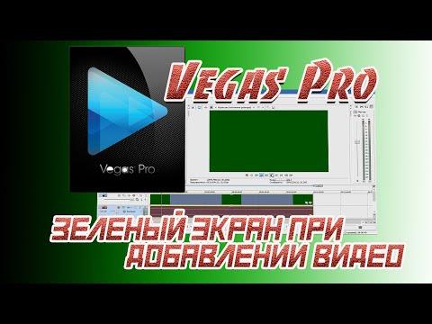 1#. Зеленый экран при добавлении видео в Sony Vegas Pro. Решение