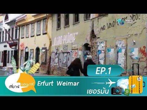 เที่ยวนี้ขอเมาท์ ตอนเที่ยว 2 เมืองอันซีนในเยอรมัน Erfurt+Weimar Ep 1