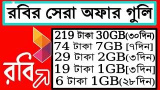 Robi Top best 5 Special Internet Offer 2021|Robi Sim Internet Offer!Robi Free Offer|Ornob tech screenshot 4