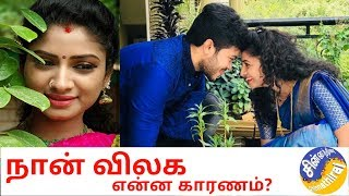"Gambar cover ""Vishnupriya"" explains her quit from Niram Maratha Pookal 