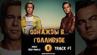 Фильм ОДНАЖДЫ В… ГОЛЛИВУДЕ музыка OST #1 Hush Deep Purple Леонардо ДиКаприо Брэд Питт