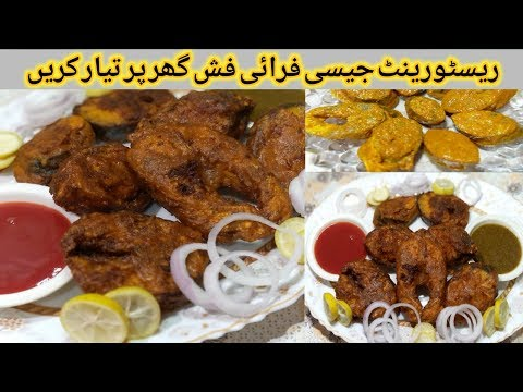 Fry Fish Recipe/Fish Fry With Besan/How To Make Fry Fish