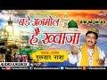 Bade Anmol Hai Khwaja | बड़े अनमोल है ख़्वाजा | Gulzar Nazan |Best Qawwali of Khwaja Moinuddin Chishti