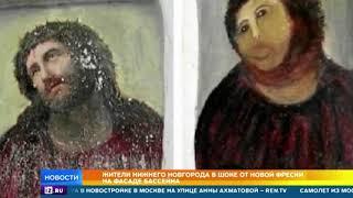 Жители Нижнего Новгорода шокированы новой фреской на фасаде бассейна