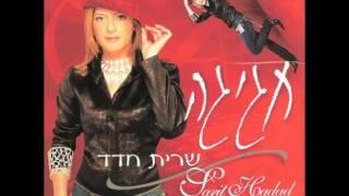 שרית חדד - חגיגה - האלבום המלא - Sarit Hadad
