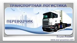 Транспортная логистика в автомобильных грузовых перевозках
