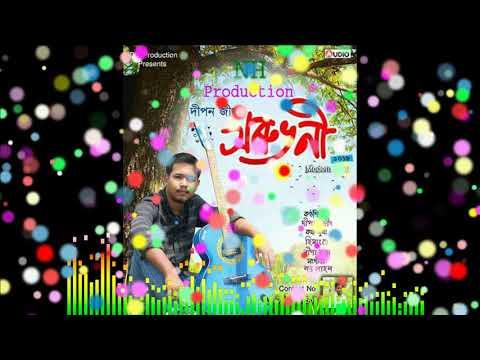 O Horu bhoni new modern song 2018 from Diponjit
