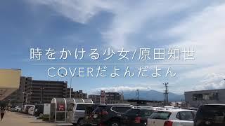 時をかける少女#原田知世#ユーミン 大好きな歌です。原田知世バージョンが好きです。今回のバックの映像は「空」がテーマです、いろんな空の...
