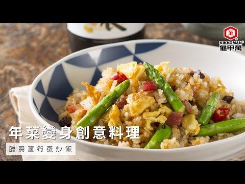 【龜甲萬】臘肉蘆筍蛋炒飯,年菜變身創意料理