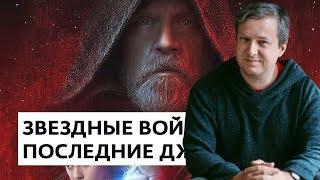 Антон Долин о фильме «Звездные войны: Последние джедаи»